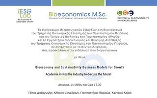 Εκδήλωση για τη Βιο-οικονομία: Το πανεπιστήμιο προσκαλεί τις επιχειρήσεις