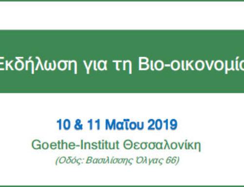 Το ΔΠΜΣ στη Βιοοικονομία και το Εργαστήριο Βιοοικονομίας, Κυκλικής Οικονομίας και Βιώσιμης Ανάπτυξης στο Ινστιτούτο Γκαίτε σε εκδήλωση για τη Βιοοικονομία