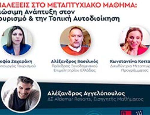 Η υφυπουργός Τουρισμού κα Ζαχαράκη και ο Πρόεδρος του Ξενοδοχειακού Επιμελητηρίου Ελλάδος κ. Βασιλικός σε διάλεξη του ΠΜΣ